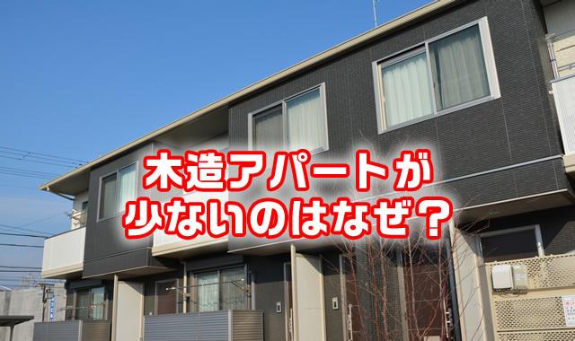 木造アパートが見直されている理由を知りたい方|土地活用・アパート ...
