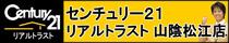 センチュリー21リアルトラスト山陰松江店