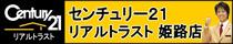 センチュリー21リアルトラスト姫路店