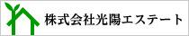 株式会社光陽エステート