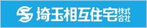 埼玉相互住宅株式会社 越谷店