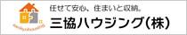 三協ハウジング株式会社