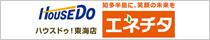 ハウスドゥ!東海店 株式会社エネチタ・ホームエコ