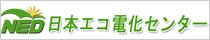 日本エコ電化センター/有限会社ブレイズジャパン