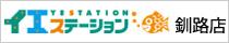 株式会社ユタカコーポレーション