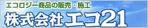 株式会社エコ21