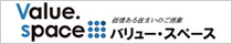 株式会社バリュー・スペース